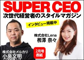 【SUPER CEO掲載】株式会社Lena 代表 栁澤 奈々 インタビュー