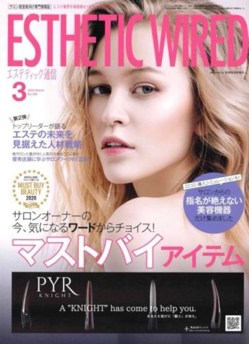 【ESTHETIC WIRED掲載】 Vinatule VC30 MUST BUY BEAUTY 2020 に選ばれました。