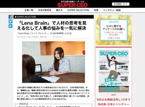 【SUPER CEO掲載】「Lena Brain」で人材の思考を見える化して人事の悩みを一気に解決