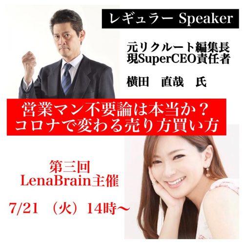 第3回Lena Brain主催オンラインセミナー開催