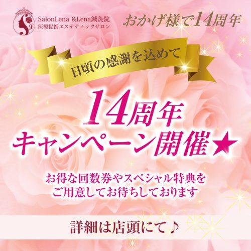 14周年キャンペーン開催!