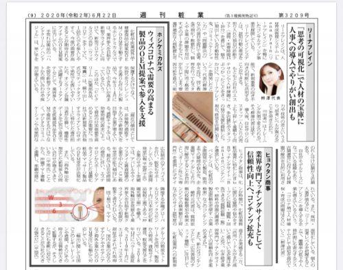 週刊粧業オンラインに掲載されました💁♀️