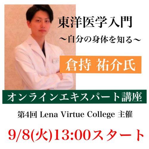第4回LenaVirtueCollege オンラインセミナーのお知らせ