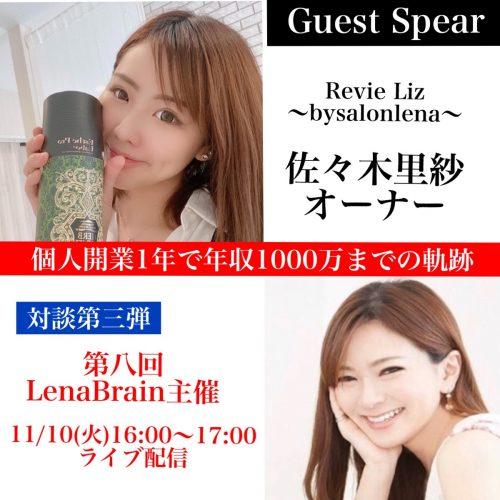 第8回LenaBrain 主催 佐々木オーナー&栁澤オーナー対談セミナー開催