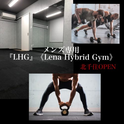 メンズ専用 『LHG』《Lena Hybrid Gym》OPEN
