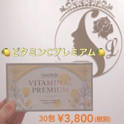 美のために毎日摂りたいビタミンCの有効な摂り方!!