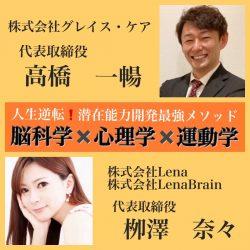 【無料オンラインセミナー】人生逆転!潜在能力開発最強メソッド 脳科学✖️心理学✖️運動学