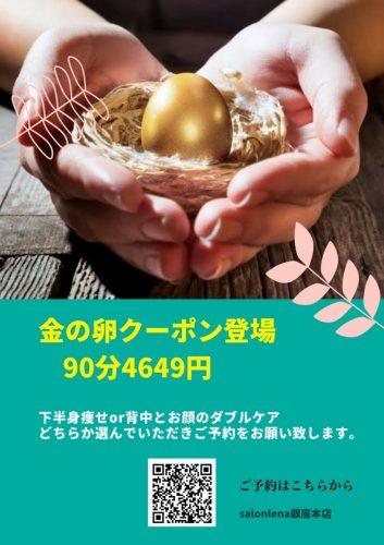 金の卵クーポン(^^)